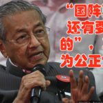 """""""国阵更糟,还有要跳槽的"""",马哈迪为公正党解围"""