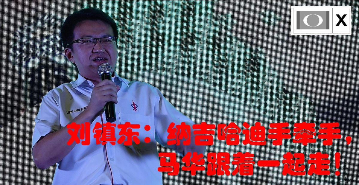 刘镇东:纳吉哈迪手牵手,马华跟着一起走!