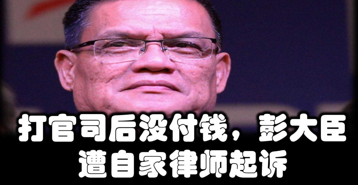 打官司后没付钱,彭大臣遭自家律师起诉