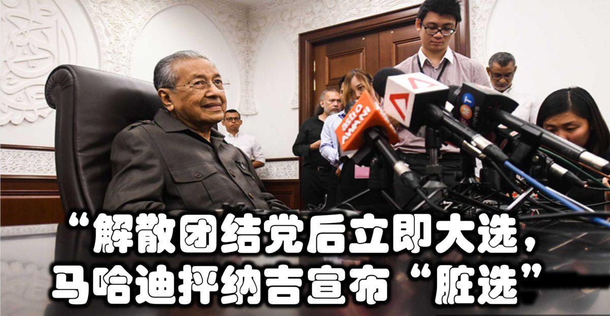"""解散团结党后立即大选,马哈迪抨纳吉宣布""""脏选"""""""
