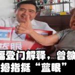 """陆兆福登门解释,曾敏兴竖拇指挺""""蓝眼"""""""