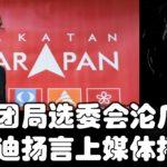 抨社团局选委会沦爪牙,马哈迪扬言上媒体揭丑事