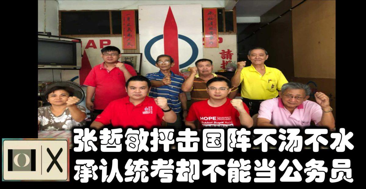 张哲敏抨击国阵不汤不水,承认统考却不能当公务员。