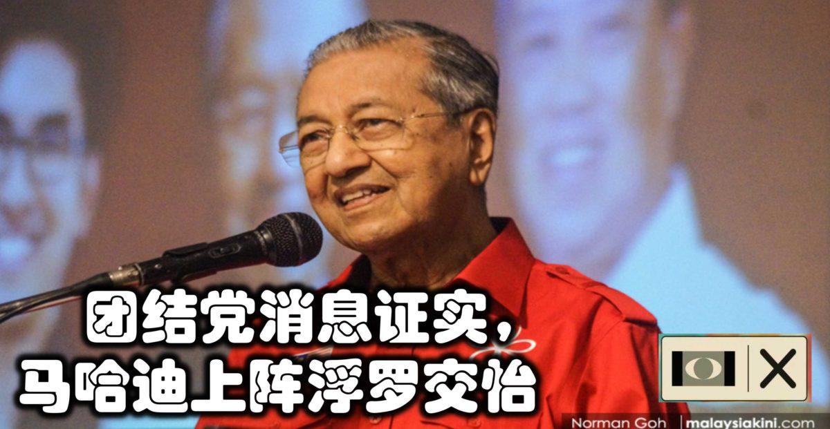团结党消息证实,马哈迪上阵浮罗交怡