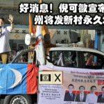 好消息!倪可敏宣布换政府霹州将发新村永久地契,改朝换代、就是现在!
