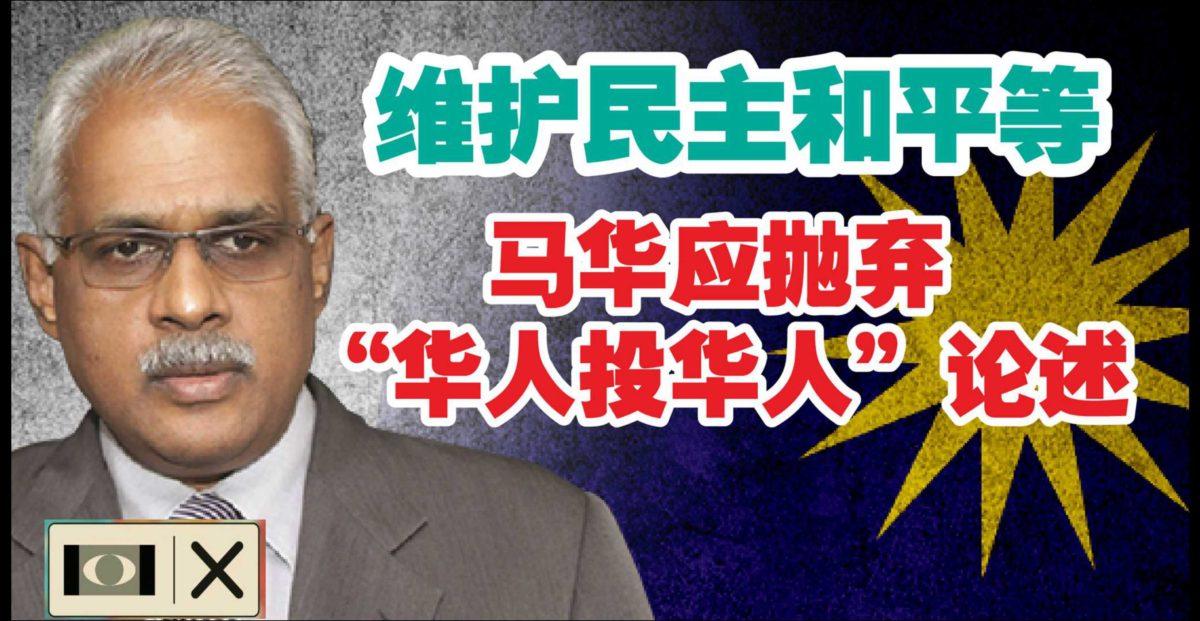 """维护民主和平等 马华应抛弃""""华人投华人""""论述"""