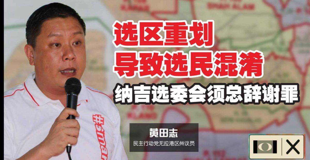 选区重划导致选民混淆 纳吉选委会须总辞谢罪