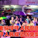 巫统元老纷呼吁人民倒国阵,倪可敏吁人民捉紧历史契机。