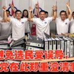 为了避免选民受误导,太平行动党在此郑重澄清事实。