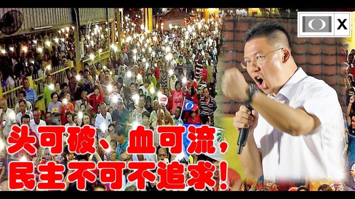 倪可敏: 头可破、血可流,民主不可不追求!