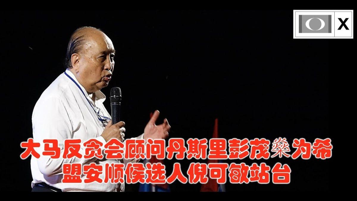 大马反贪会顾问丹斯里彭茂燊为希盟安顺候选人倪可敏站台