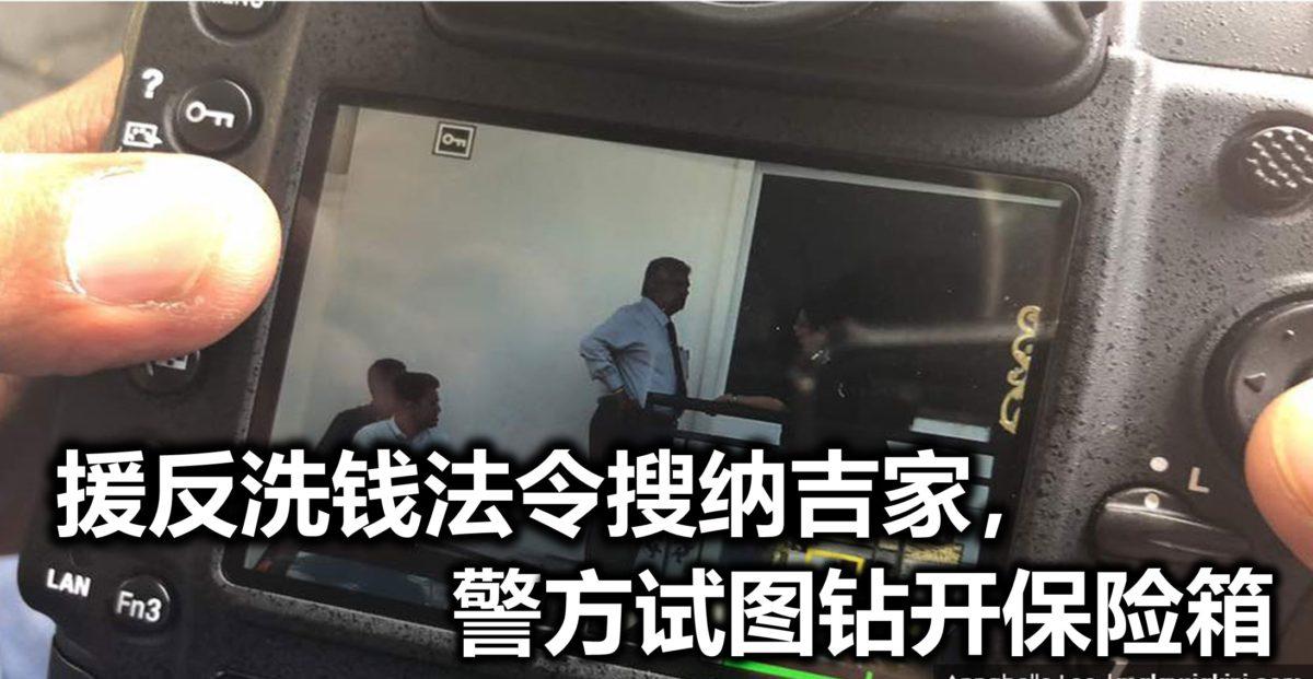 援反洗钱法令搜纳吉家,警方试图钻开保险箱