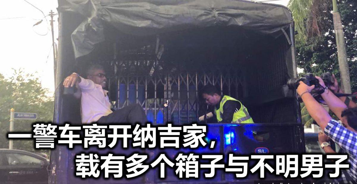一警车离开纳吉家,载有多个箱子与不明男子