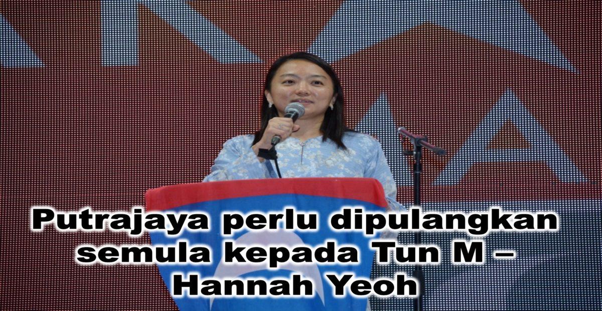 Putrajaya perlu dipulangkan semula kepada Tun M – Hannah Yeoh