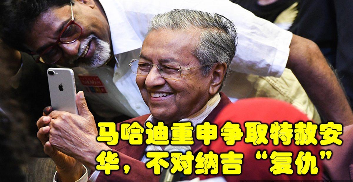 """马哈迪重申争取特赦安华,不对纳吉""""复仇"""""""