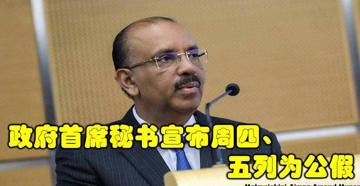 政府首席秘书宣布周四、五列为公假