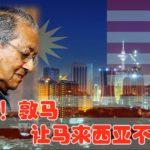 谢谢您!敦马 让马来西亚不一样!