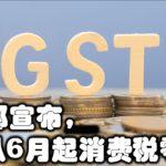 财政部宣布,从6月起消费税零税率