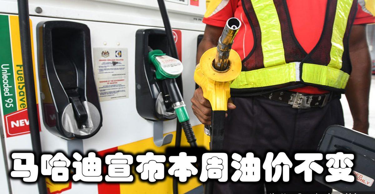 马哈迪宣布本周油价不变