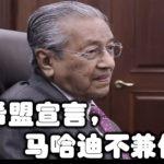 遵守希盟宣言,马哈迪不兼任教长
