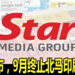 星报宣布,9月终止北马印刷厂业务