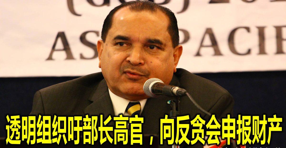 透明组织吁部长高官,向反贪会申报财产