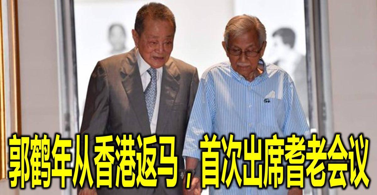 郭鹤年从香港返马,首次出席耆老会议