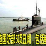 末沙布要查国防部5项丑闻,包括鲉鱼潜艇案