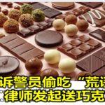 """纳吉控诉警员偷吃""""荒谬"""",律师发起送巧克力行动"""
