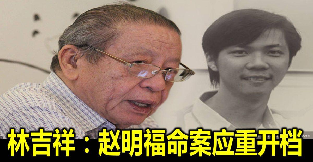 林吉祥:赵明福命案应重开档