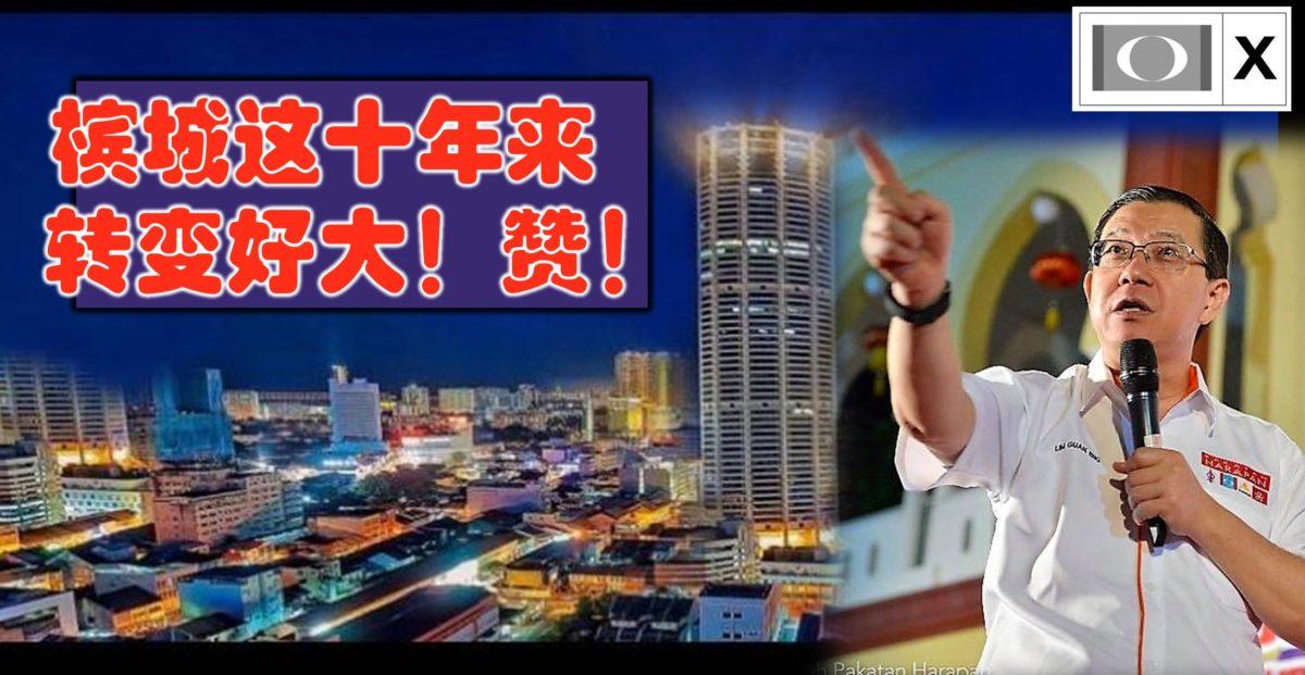 林冠英: 槟城这十年来转变好大!赞!