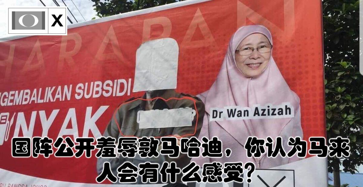 国阵公开羞辱敦马哈迪,你认为马来人会有什么感受?