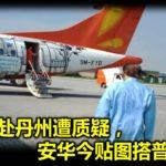 乘官机赴丹州遭质疑,安华今贴图搭普通飞机