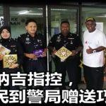 反击纳吉指控,公民到警局赠送巧克力