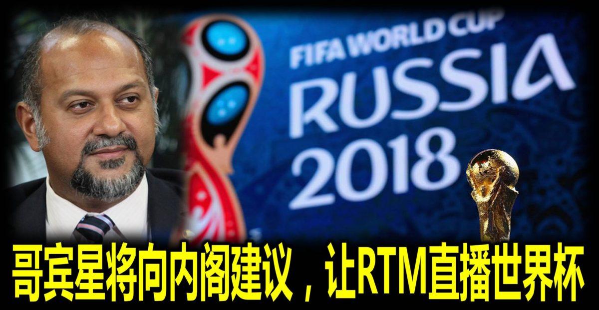 哥宾星将向内阁建议,让RTM直播世界杯