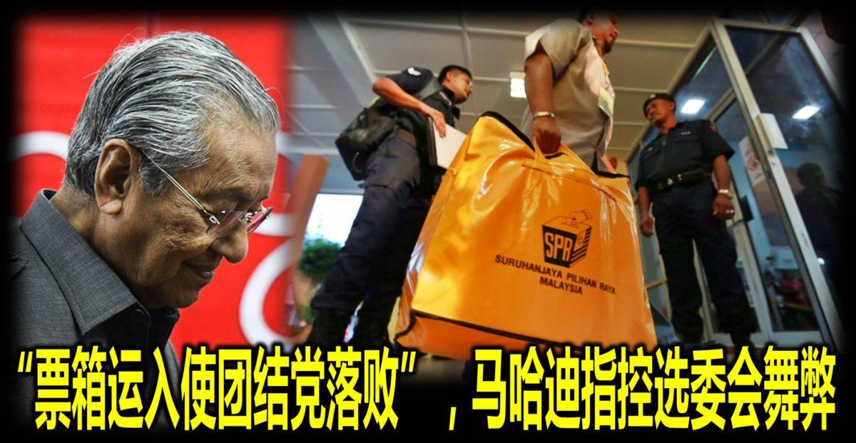 """""""票箱运入使团结党落败"""",马哈迪指控选委会舞弊"""