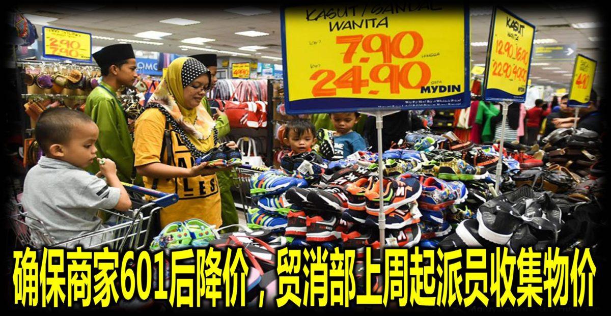 确保商家601后降价,贸消部上周起派员收集物价