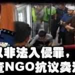 警方以非法入侵罪,查NGO抗议卖酒事件