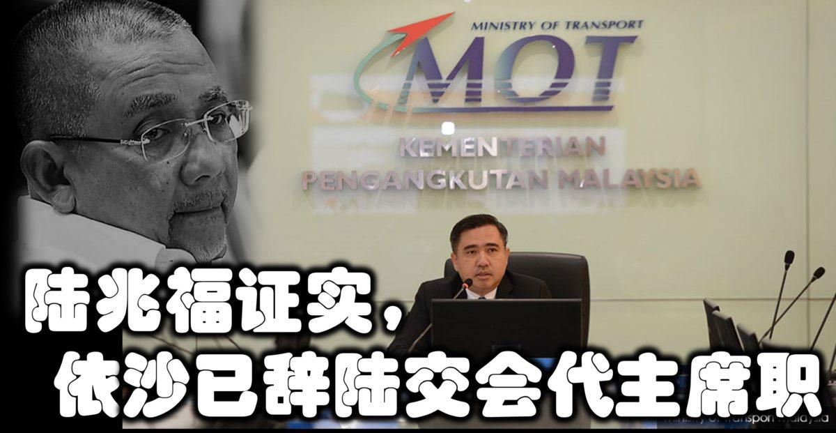 陆兆福证实,依沙已辞陆交会代主席职