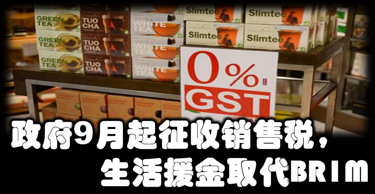 政府9月起征收销售税,生活援金取代BR1M