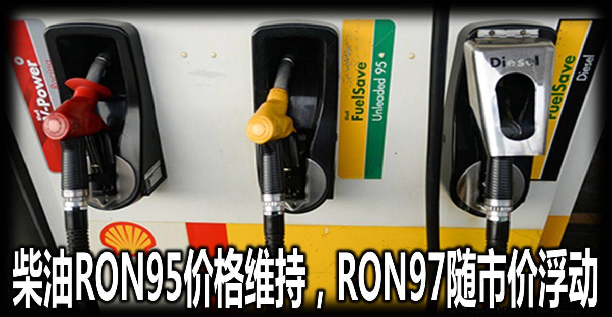 柴油RON95价格维持,RON97随市价浮动