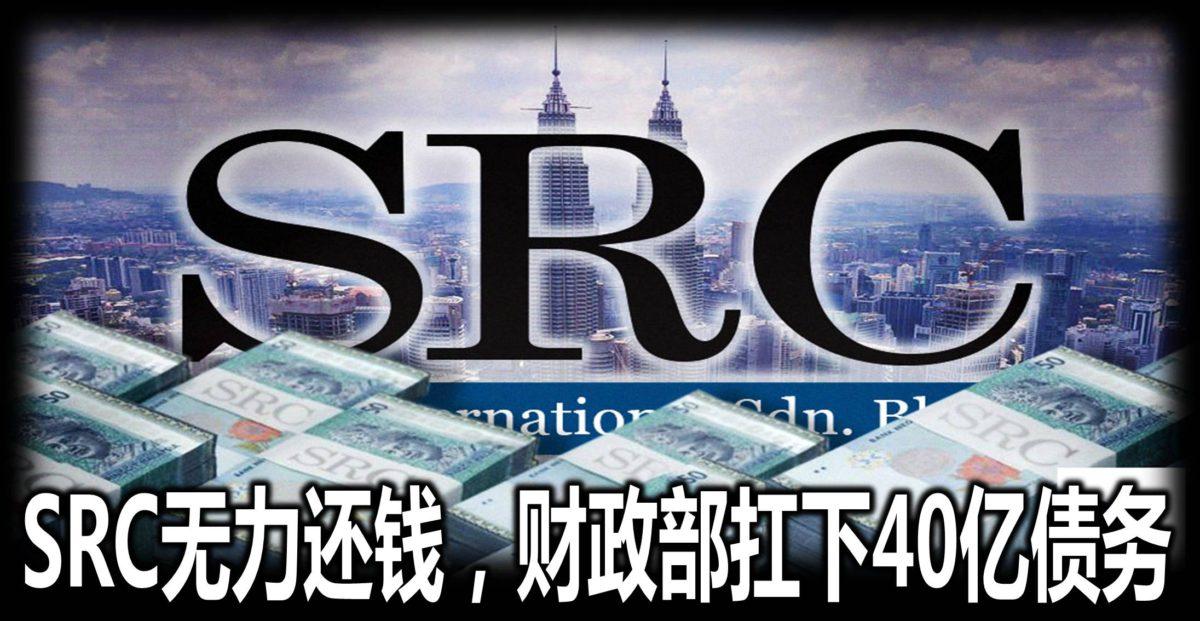 SRC无力还钱,财政部扛下40亿债务