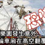 恐怖!印度遊樂園發生意外,摩天輪車廂在高空翻覆瞬間!