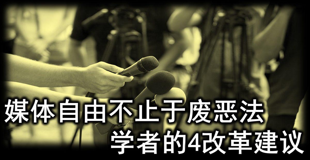 媒体自由不止于废恶法   学者的4改革建议