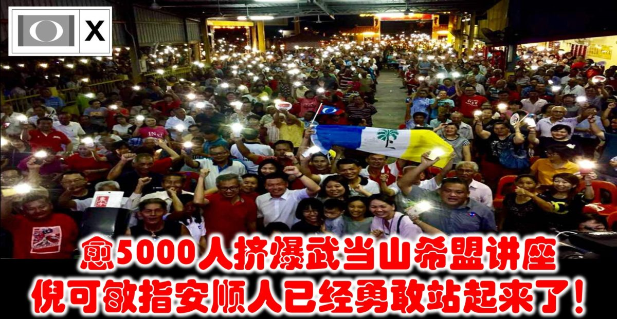 愈5000人挤爆武当山希盟讲座,倪可敏指安顺人已经勇敢站起来了!