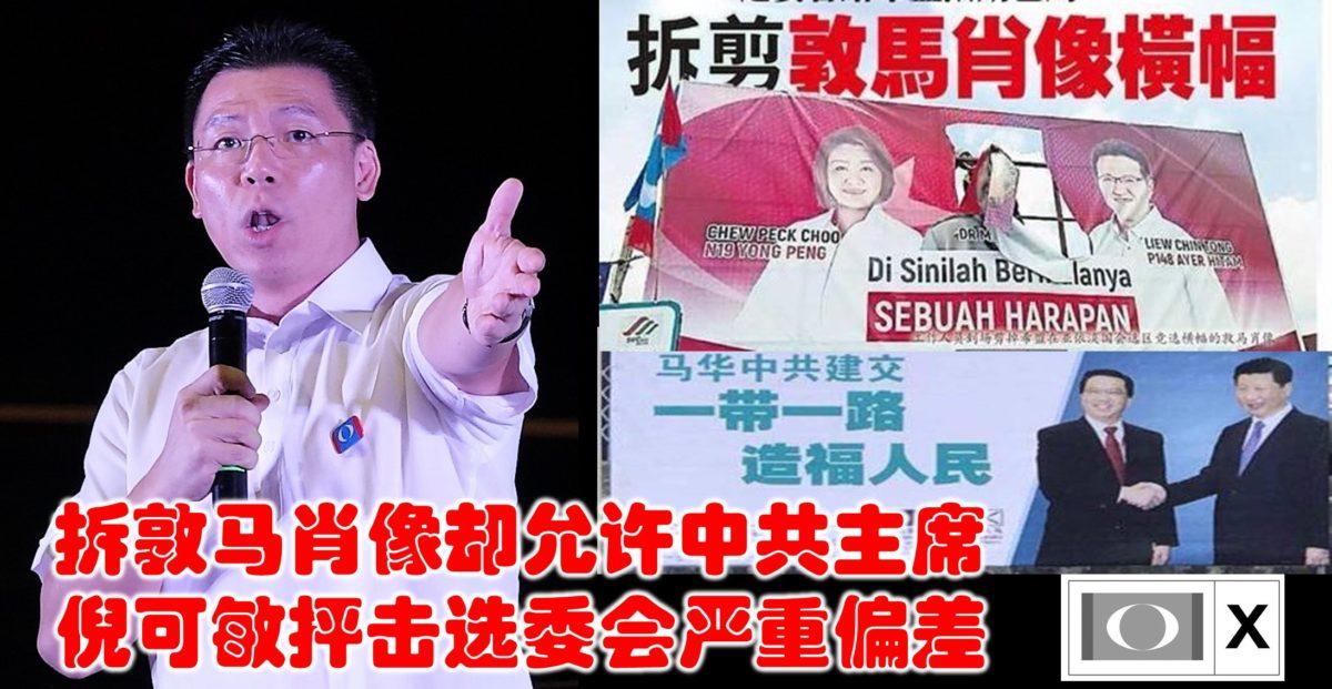 拆敦马肖像却允许中共主席,倪可敏抨击选委会严重偏差。