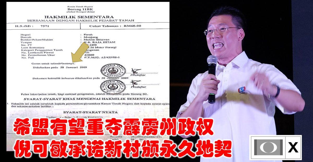 希盟有望重夺霹雳州政权,倪可敏承诺新村颁永久地契。
