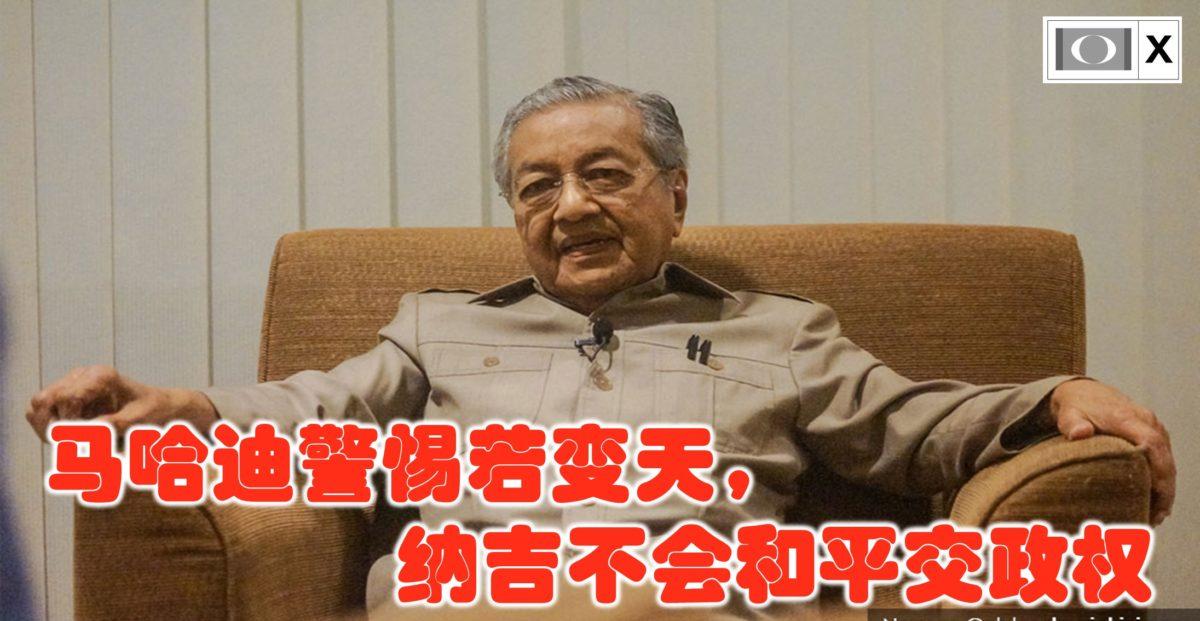 马哈迪警惕若变天,纳吉不会和平交政权