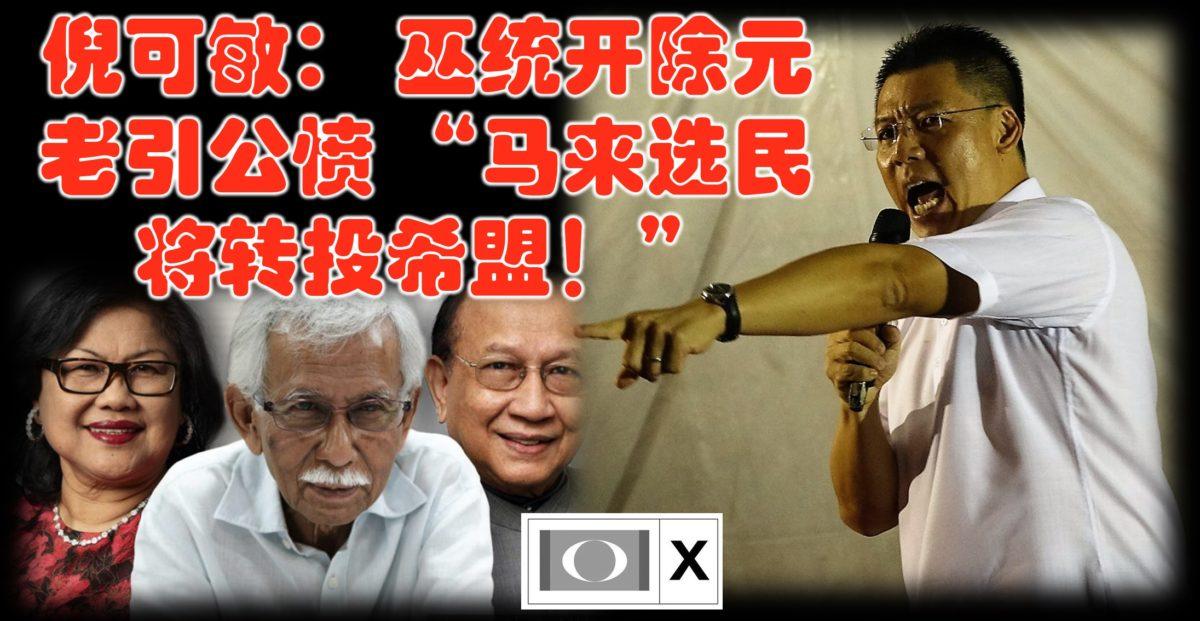 """倪可敏: 巫统开除元老引公愤 """"马来选民将转投希盟!"""""""