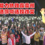 希盟有能力执政霹雳州,倪可敏选前喊话投改变。